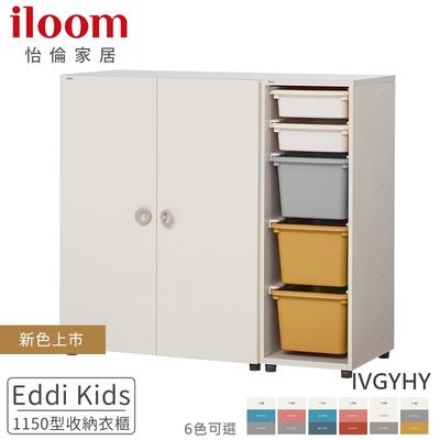 送收納盒蓋【iloom 怡倫家居】Eddi Kids 1150型 收納衣櫃