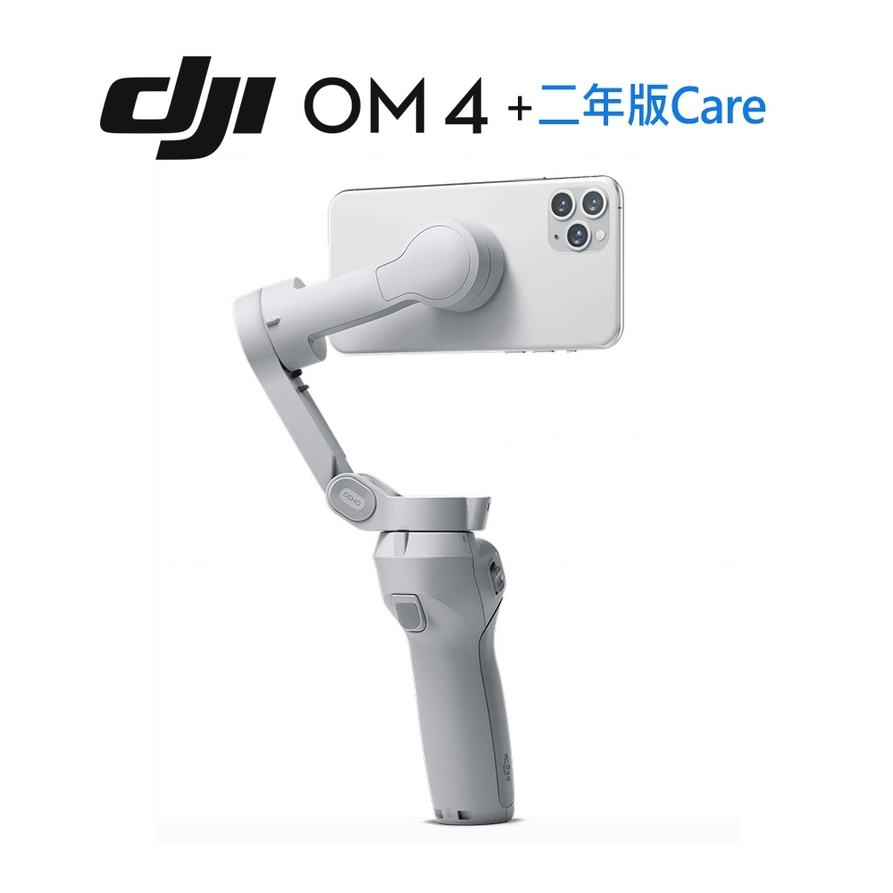 DJI OM 4 折疊式手機雲台+兩年版Care隨心換組合(先創公司貨)