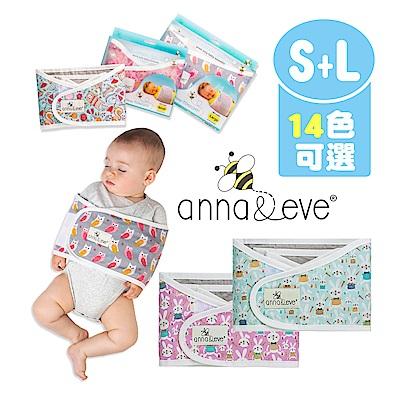 美國 Anna&Eve 嬰兒舒眠包巾 / 防驚跳早產兒肚兜-多款任選