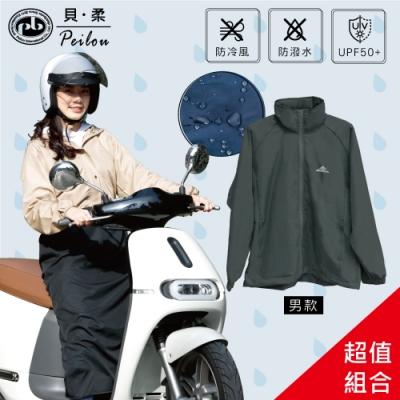 貝柔防風防潑水輕量連帽外套+防風裙組合