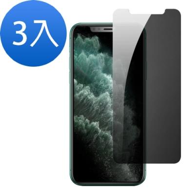 iPhone 11非滿版半屏防窺 9H鋼化玻璃膜 螢幕保護貼-超值3入組