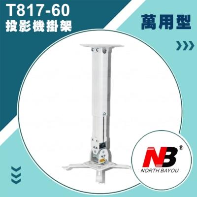 NB T817-60/多功能型投影機吊架