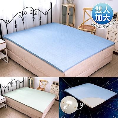 【格藍傢飾】涼感抗菌乳膠床墊-雙人加大(夏晶藍/夏晶綠)