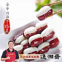 南門市場逸湘齋 心太軟(230g)