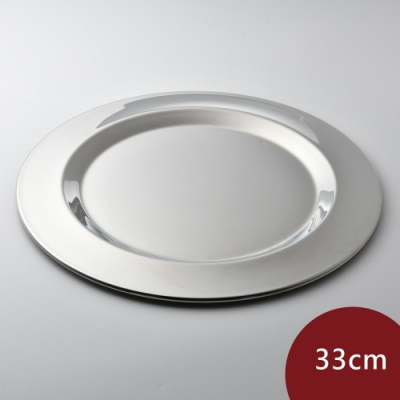 WMF 不銹鋼盤 33cm