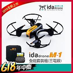 (Ida drone) M1 意念空拍機 全能套裝組(內附三顆電池+收納包)