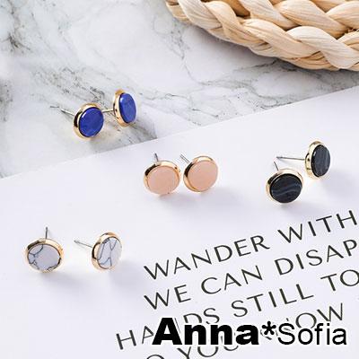 【2件399】AnnaSofia 大理石紋圓墜 耳針耳環超值四對套組