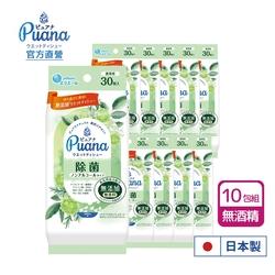 日本大王Puana 純淨然無酒精濕紙巾攜帶包_10包組(32抽
