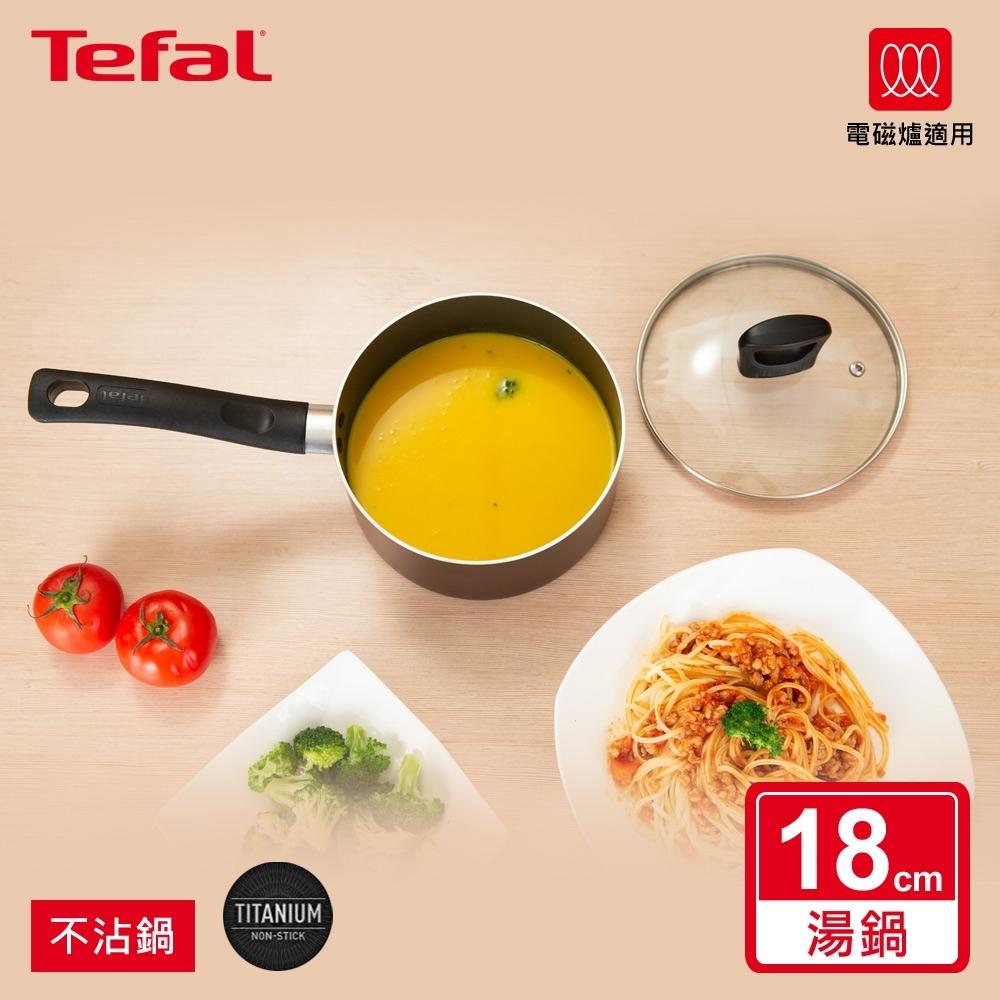 Tefal法國特福 新極致饗食系列18CM單柄不沾湯鍋加蓋(電磁爐適用)+原木湯勺(快)