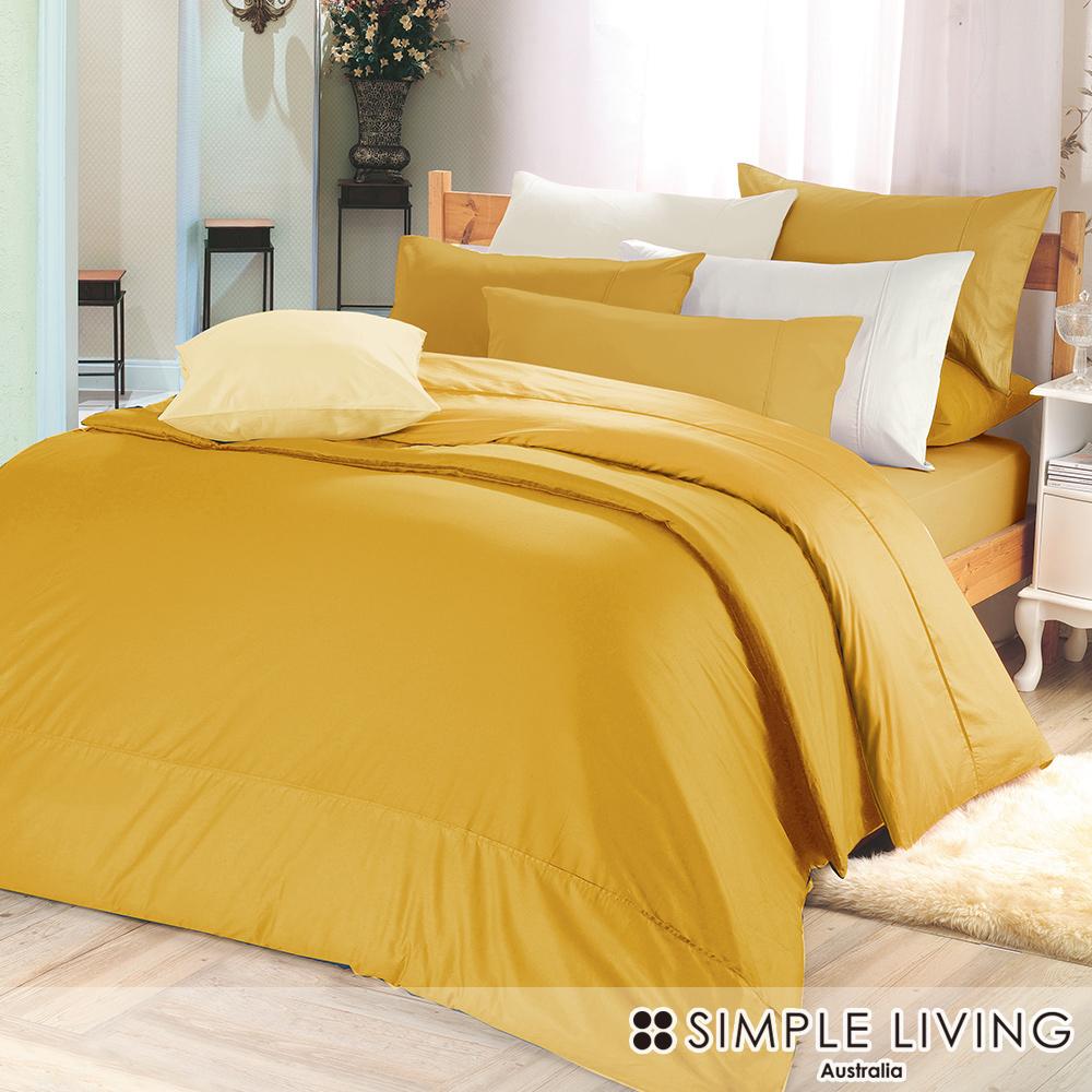 澳洲Simple Living 特大300織台灣製純棉被套(活力黃)