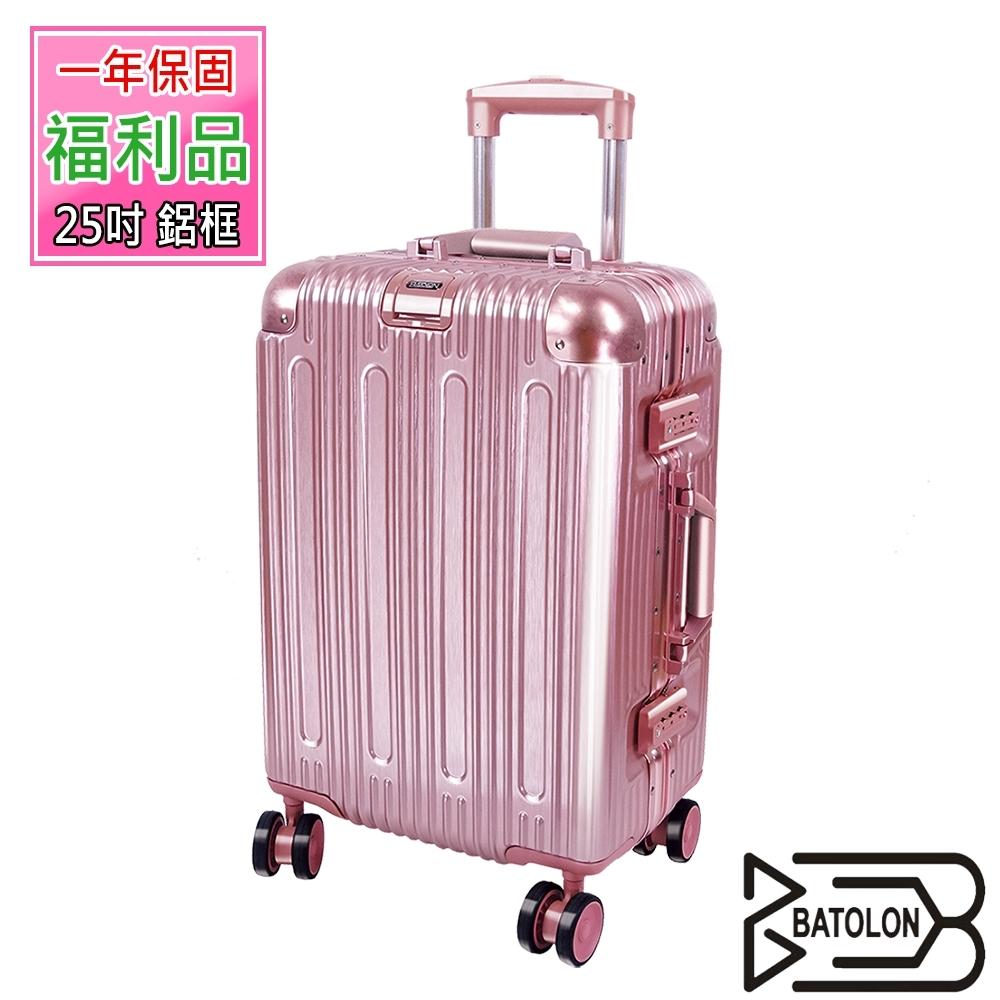 (福利品 25吋) 閃耀星辰TSA鎖PC鋁框箱/行李箱 (玫瑰金)