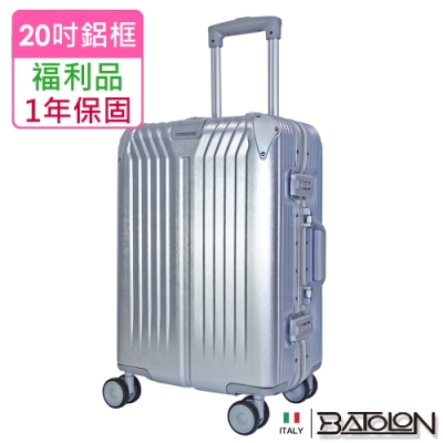 (福利品  20吋)  星月傳說TSA鎖PC鋁框箱/行李箱 (雪霧銀)