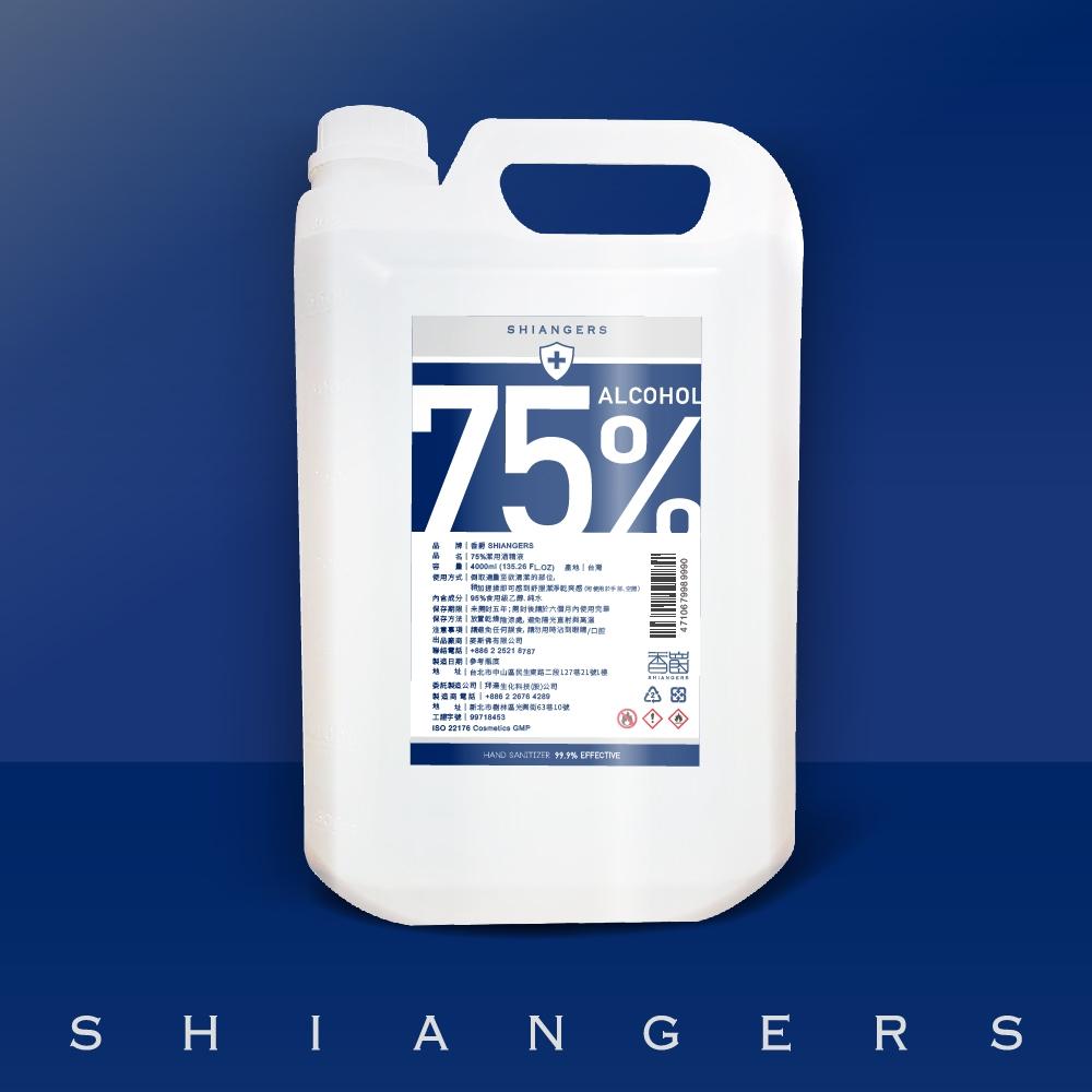 香爵Shiangers 75% 酒精 4L 桶裝 4000ml 蔗糖糖蜜發酵乙醇製作 (潔用/非醫用)