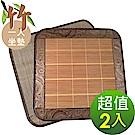 范登伯格 - 巧竹 天然竹單人坐墊 二入組 (50x50cm)