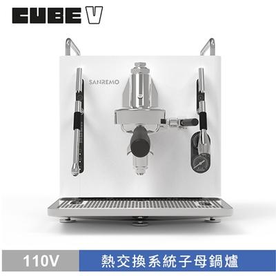 SANREMO CUBE V 單孔半自動咖啡機 110V - 白(HG7292WH)