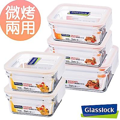 Glasslock頂級無邊框微烤兩用玻璃保鮮盒-幸福微風5件組
