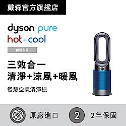 Dyson Pure Hot + Coo