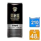 【貝納頌】黑咖啡(210mlx24入)*2箱