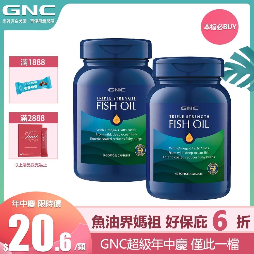 GNC健安喜 2入組 三效魚油1500膠囊 60顆/瓶
