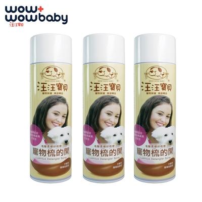 汪汪寶貝 寵物毛髮護理 順毛噴劑梳得開160ML-3入(犬貓適用)