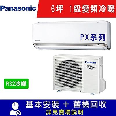 國際牌 6坪 1級變頻冷暖冷氣 CS-PX36FA2/CU-PX36FHA2 PX系列R32冷媒