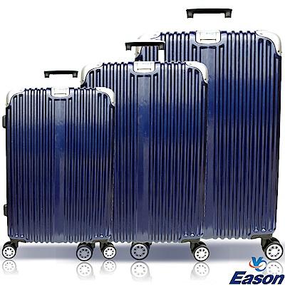 YC Eason 星光二代三件組海關鎖款PC行李箱 藍色