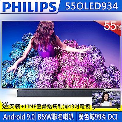 [無卡分期12期]PHILIPS飛利浦 55吋 4K安卓聯網 OLED液晶顯示器 55OLED934 (無附視訊盒)