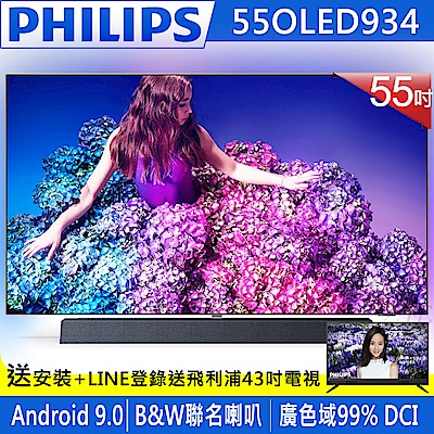 【限時買大送小】PHILIPS飛利浦 55吋 4K 安卓聯網OLED液晶顯示器 55OLED934 (無附視訊盒)