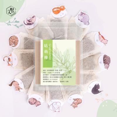 文聚 貓與自然農 咕萌檸花草茶禮盒(檸檬草風味)
