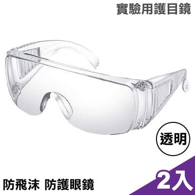 透明 防飛沫 防護眼鏡 實驗用護目鏡(2入超值組)