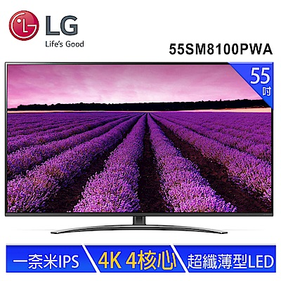 LG樂金 55型(4K)液晶電視 55SM8100PWA