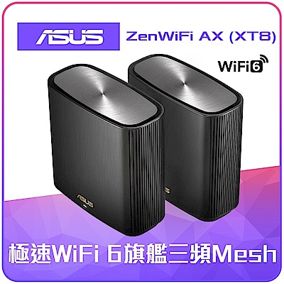 ASUS華碩ZENWIFIAXXT8雙入組Mesh三頻全屋網狀WiFi 6無線路由器