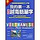 我的第一本圖解越南語單字(附單字記憶 MP3) product thumbnail 1