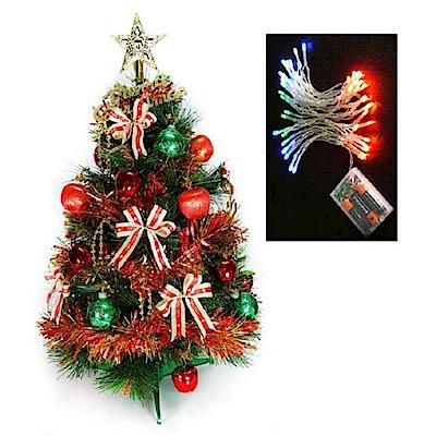 摩達客 2尺(60cm)特級綠色松針葉聖誕樹(紅金色系飾品組)+LED50燈彩光電池燈