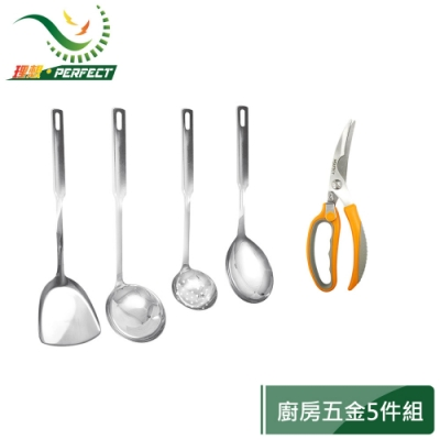 【PERFECT 理想】金緻316(煎匙+中湯勺+中漏勺+大匙)+極緻多功能雞骨剪刀組