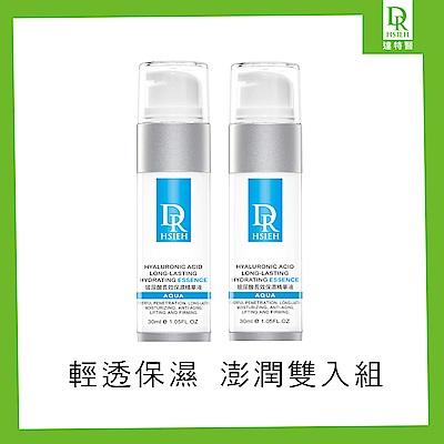 Dr.Hsieh 玻尿酸長效保濕精華液30ml 2入組