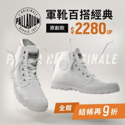 PALLADIUM 經典百搭款 ORIGINALE靴款$2280起 結帳再9折