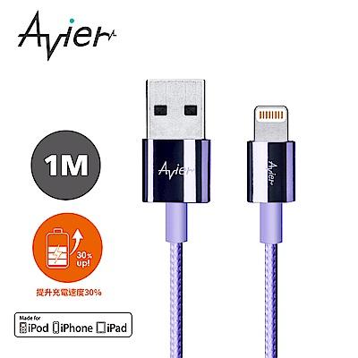 【Avier】Lightning 靛紫藍 極速鋅合金編織充電傳輸線_Apple專用 (1M