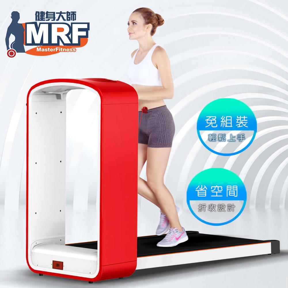 健身大師—時尚酷跑免組裝電動健走跑步機