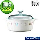 康寧Corningware 2.25L圓形康寧鍋-自由彩繪