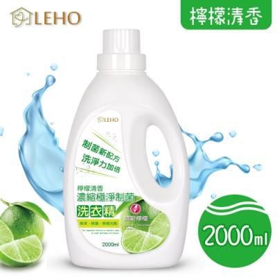 LEHO《植萃家》檸檬清香。濃縮極淨制菌洗衣精2000ml