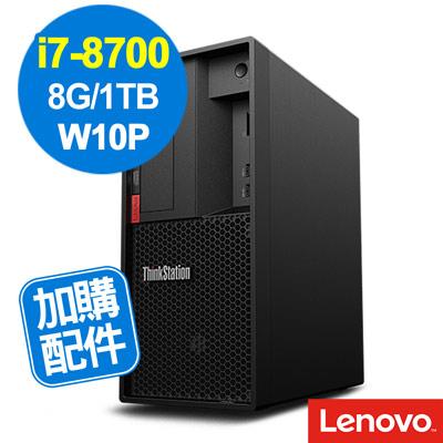 Lenovo P330 8代 i7 W10P 商用電腦 自由配
