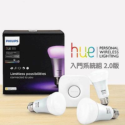 【飛利浦 PHILIPS LIGHTING】Hue無線智慧照明 入門系統組 2.0