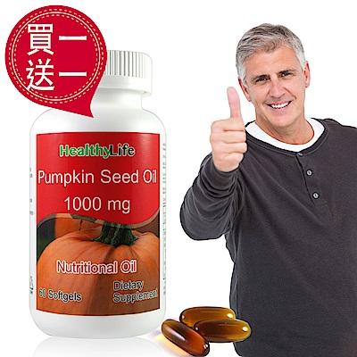 【買一送一】加力活南瓜籽油膠囊(60顆/瓶)  Pumpkin Seed