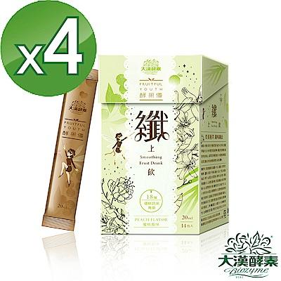 【大漢酵素】纖上飲(20mLx14入x4盒)