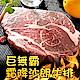 【愛上新鮮】巨無霸霜降沙朗牛排4片組(PRIME級/16盎司/450g±10%) product thumbnail 1