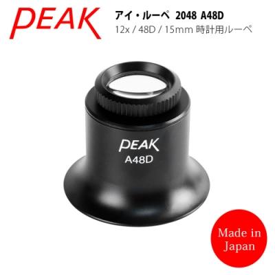 日本 PEAK 東海產業 Eye Lupe 12x/48D/15mm 日本製修錶用鋁合金單眼罩式放大鏡 2048 A48D