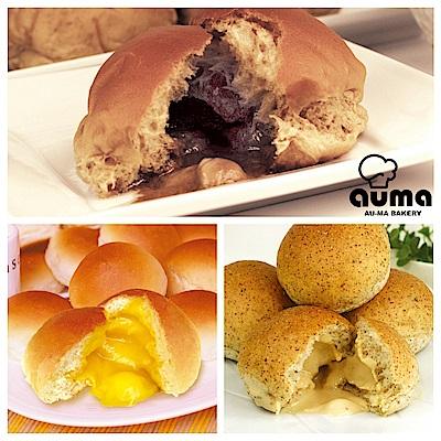 【奧瑪烘焙】爆漿餐包10入X17包(奶油X10+巧克力X4+花生X3)