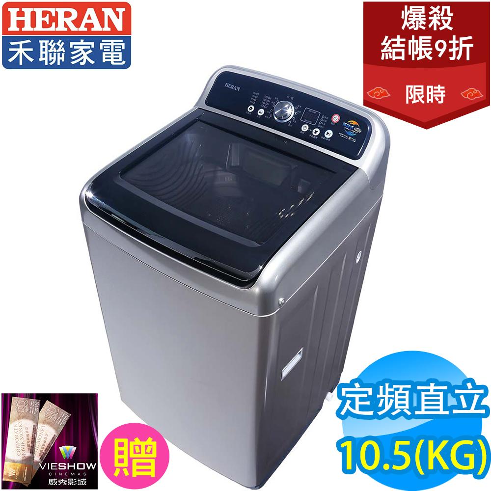結帳9折!HERAN禾聯 10.5KG 定頻直立式洗衣機 HWM-1152