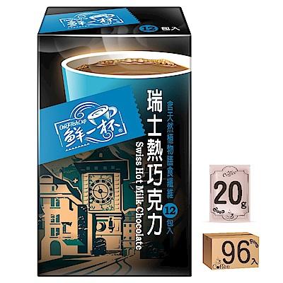 (滿799元出貨免運)鮮一杯 瑞士熱巧克力 (12入/盒)*8盒